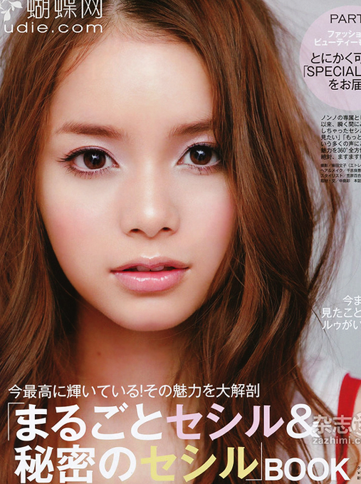 japanese makeup magazine / hair color | Looking Kawaii | Makeup